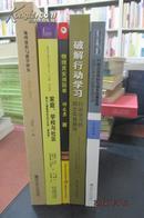 地理课程与教学研究:1979-2009
