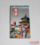 北京旅游(全彩铜板精装) 2004年1版1印