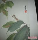 翟奉南  木版水印画