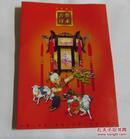 2003年癸未年兑奖羊小版(二轮生肖兑奖羊小版张)