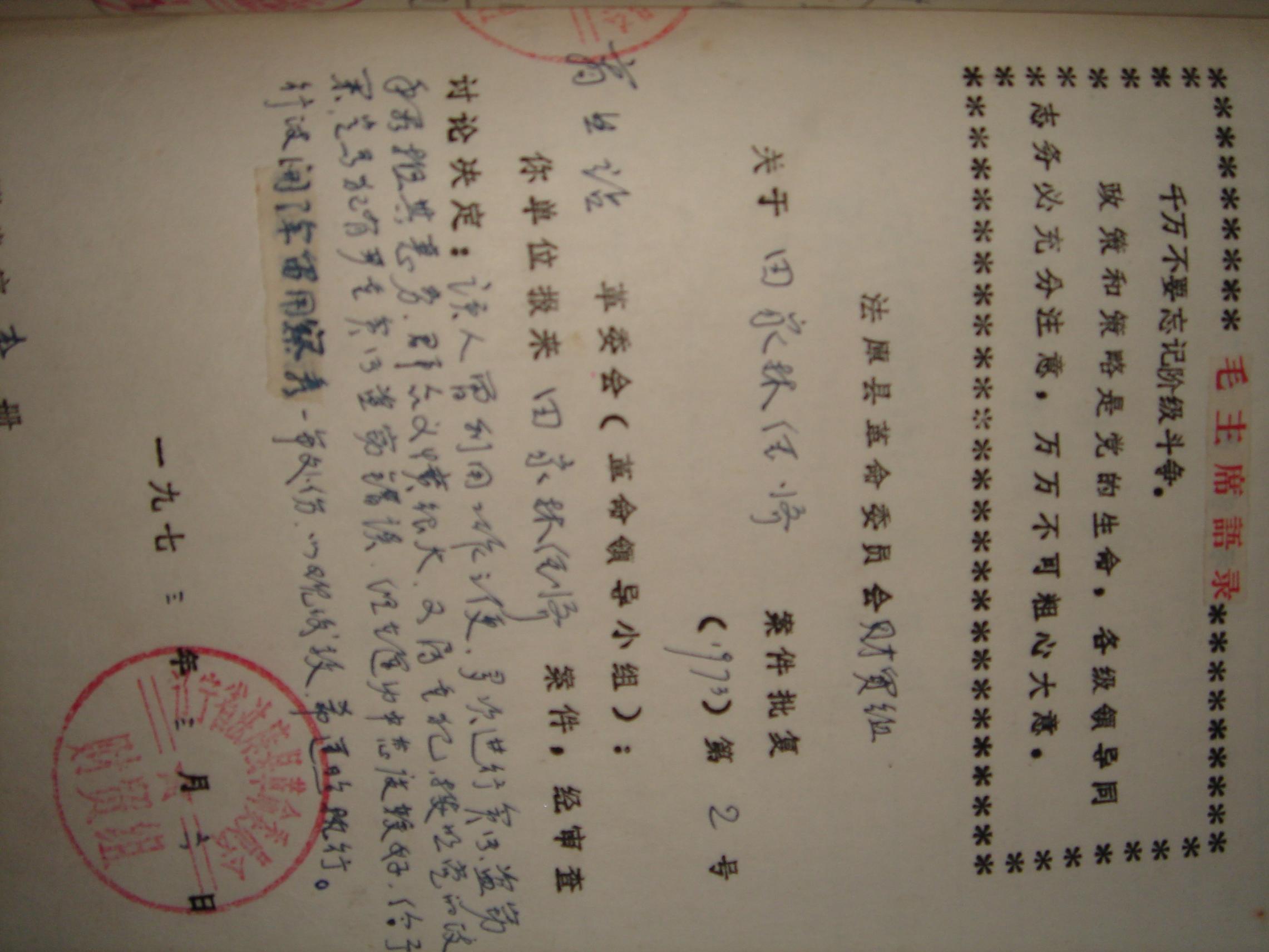 文革档案资料:法库县商业局田加林坦白检举证据证实材料(重量800克)图片