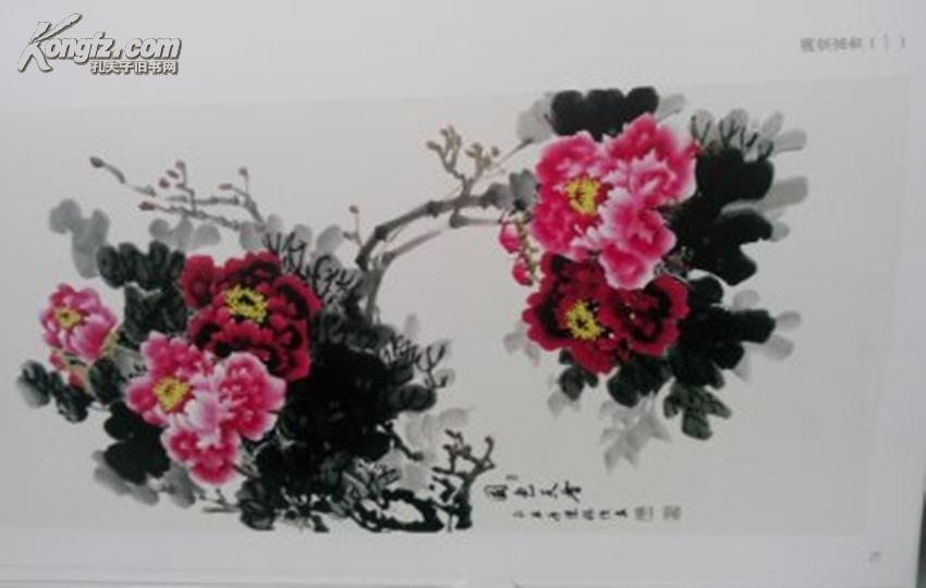 国画陈银须写意牡丹技画法大全