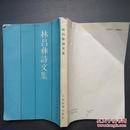 林昌彝诗文集(上海古籍89年1印3000册)