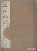 《反经箴》线装一册全  珂罗版精印  上海艺苑真赏社  尺寸33X22CM