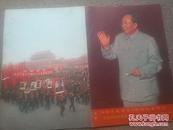 中国画报【1968-11日文版】特集中国共产党第八期中央委员会第十二回扩大总会公报