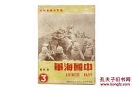 稀见1951年 海军出版社编辑出版《中国海军》第4卷第3期 16开 内多图版 A5