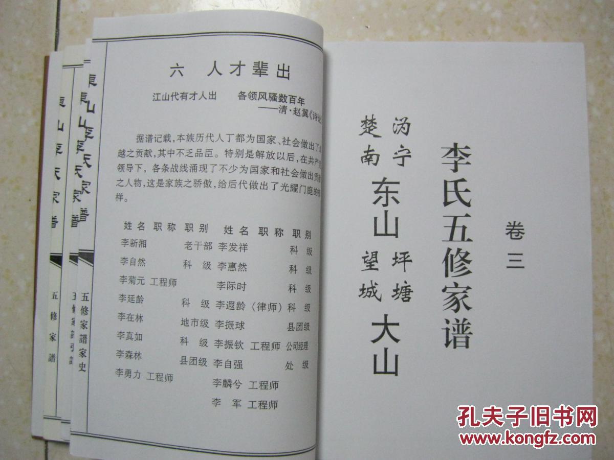 李氏家谱辈分图片