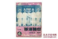 稀见1951年 海军出版社编辑出版《中国海军》第4卷第6期 16开 内多图版 A5