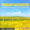 国际风电EPC总承包项目管理:埃塞俄比亚ADAMA风电EPC总承包项目管理实践