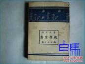 燕京大学 燕京学报第二十七期  1940年6月初版