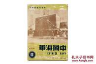 稀见1951年 海军出版社编辑出版《中国海军》第4卷第11期 16开 内多图版 A5