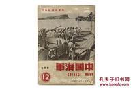 稀见1951年 海军出版社编辑出版《中国海军》第4卷第12期 16开 内多图版 A5