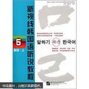 新视线韩国语听说教程5(高级)(上)(原版引进)(无光盘)