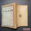 著名作曲家张文纲签名旧藏:中国戏曲论丛(1952年初版) 著名作曲家张文纲旧藏