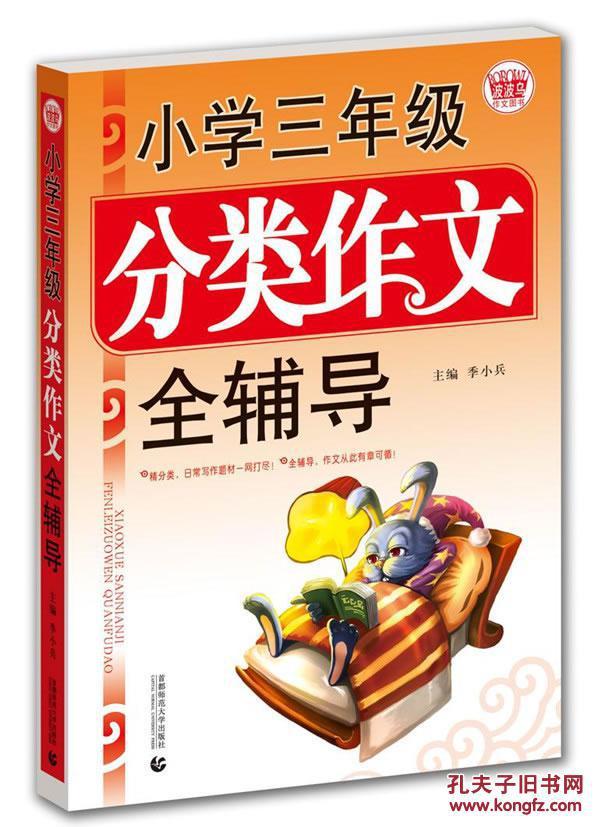 【图】小学三年级分类作文全辅导季小兵9787