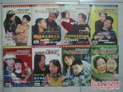 少年儿童研究2003年1、2、3、4、5、6、11、12共八本合售(品佳,内页无涂画)