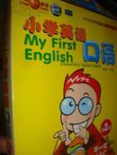 小学英语口语 第2辑(书+磁带3+卡1套)