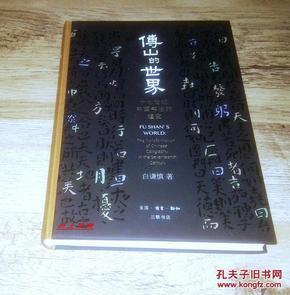 艺术史家 白谦慎 亲笔签名本:《傅山的世界:十七世纪中国书法的嬗变》 硬精装插图本 十品全新