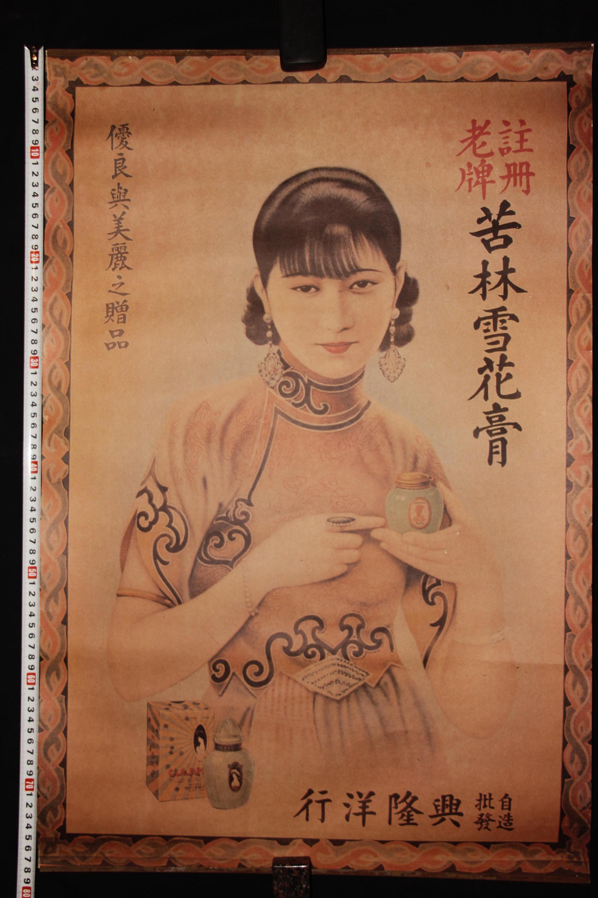 民国美女广告画一张 苦林雪花膏 对开彩印 78 51.5厘米 钓雪堂