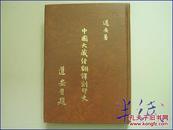 中国大藏经翻译刻印史  1979年初版精装