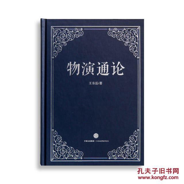 王东岳 文集 知鱼之乐 物演通论 价格 1