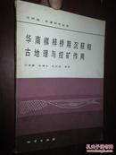 华南棋梓桥期沉积相古地理与控矿作用 (沉积相.环境研究丛书) 16开