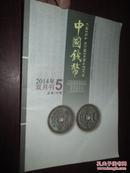 中国钱币(2014-5,总第130期)16开