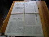 5971:67年《工人造反报增刊》69年4月15日的第四五两版 大幅林彪和毛像