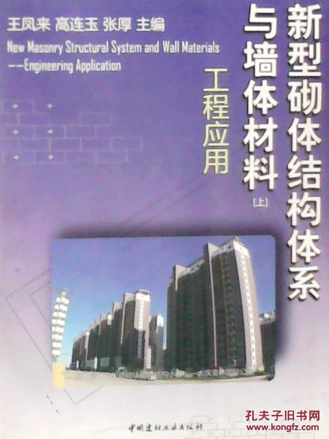 新型砌体结构体系与墙体材料. 上下册.