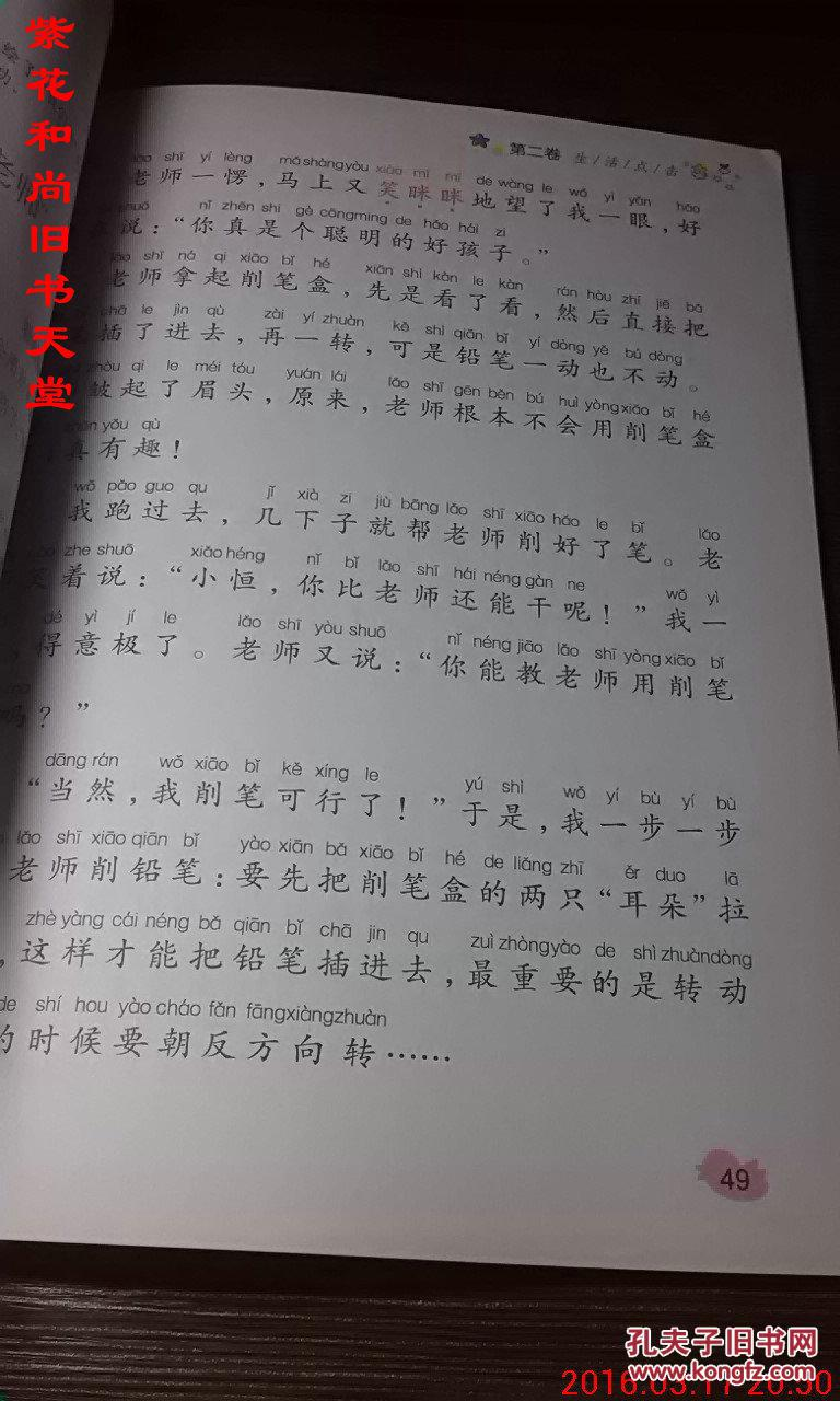 小学生游记作文�:*_小学生看图作文