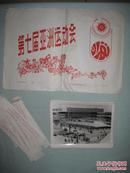 第七届亚洲运动会    体育资料老照片  1974年 一套22张全    八寸  红箱