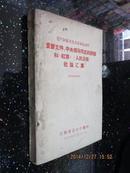 无产阶级文化大革命运动中重要文件,中央领导同志的讲话和《红旗》《人民日报》社论汇集