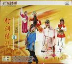 广东汉剧:《打洞结拜》(VCD)