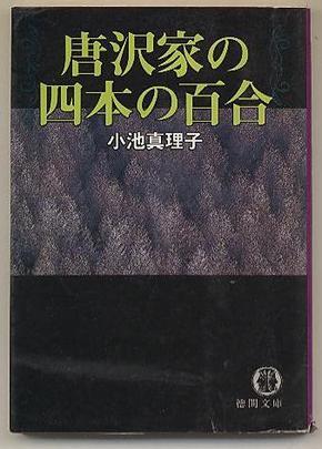 日文原版 唐沢家の四本の百合 小池真理子 长篇心理サスペンス 64开本 文库 包邮局挂号印刷品