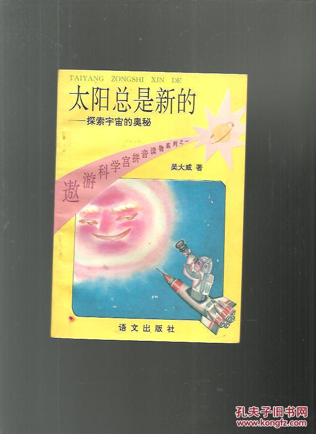 【图】《遨游科学宫拼音读物系列之一