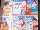 《学电脑》杂志(1999年第8.10.11.12期)4本合售 江浙沪皖包邮