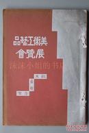《美术工艺品展览会》一册全 日本山中商会展出 大量世界雕塑大师作品及作者作品介绍 陶瓷器 玛瑙制品 工艺品 餐具 金属涂漆器 铜器 银器 象牙制品等 昭和三年 1928年发行  日文版