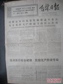 27)1969年8月9日《吉林日报》