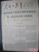 27)1968年11月25日 《人民日报》