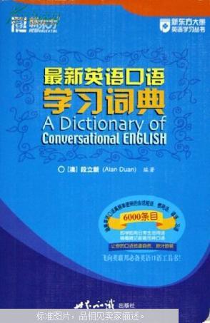 【图】最新英语口语学习词典