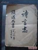 27)吉林市书法家(吉林市书画院)刘钫遗作一件。