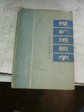 煤矿地质学 中国矿业学院煤矿地质勘探教研室 编
