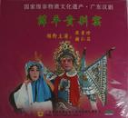 广东汉剧:《薛平贵别窑》(DVD)