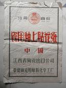 """瓷用釉上贴花纸【60年代景德镇地方特色老商标】注册""""瓷都""""商标"""