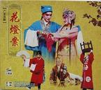 广东汉剧:《花灯案》(VCD,三片装)