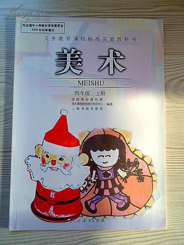 四年级上册�y���.i_小学美术课本四年级上册(无笔迹)