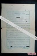 """王年一(1932-2007)珍贵重要手稿——一 九 六 6年底炮打所谓""""无产阶级司令部""""的一些材料 附修改稿一份 保真包递  1007"""