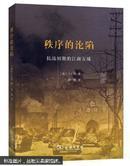 秩序的沦陷抗战初期的江南五城