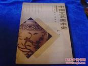 2005年一版两印《中国工艺美术史》