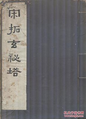 《宋拓玄秘塔》线装一册全  柳公权书  珂罗版精印 上海艺苑真赏出版  尺寸:33X22CM